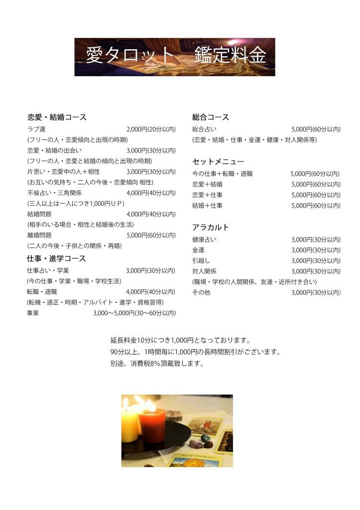 鑑定料金最新7